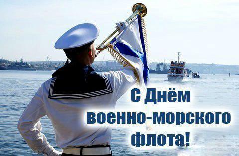 Открытка. Поздравляю с днем ВМФ! Труба зовет!