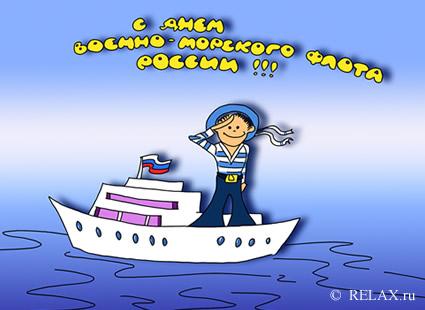 с днем морского флота