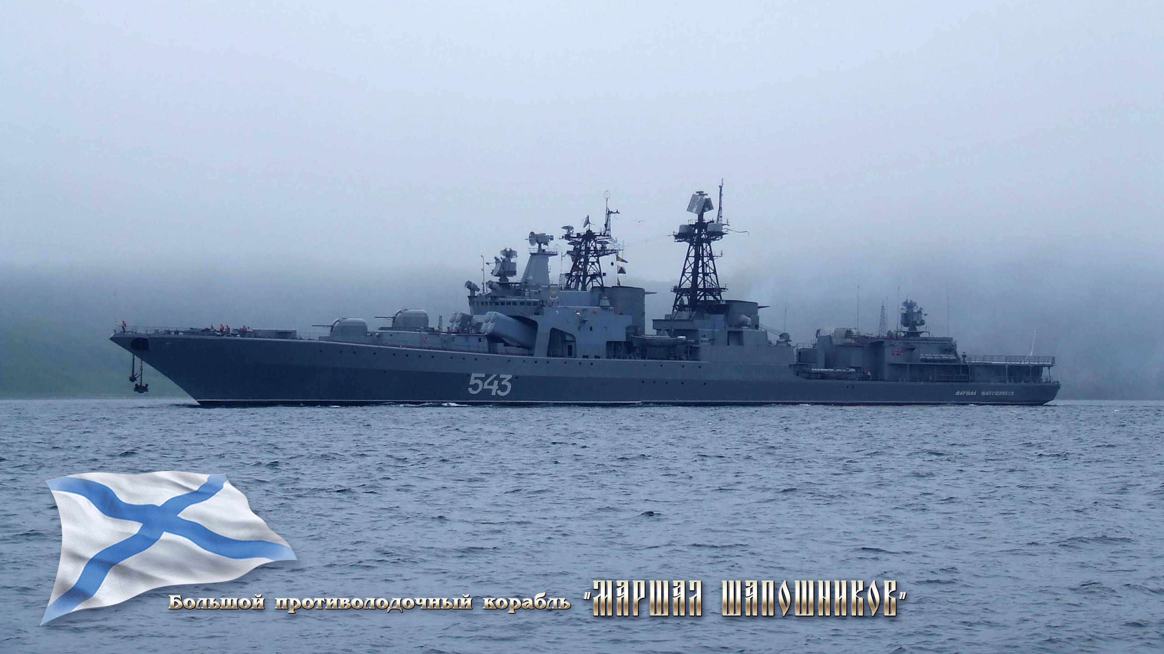 Тихоокеанский флот россии
