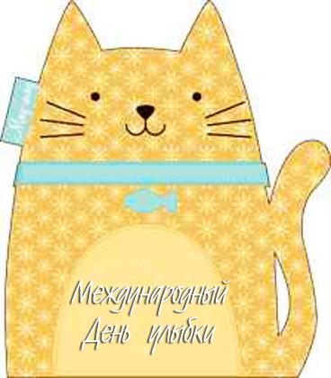 Открытка. Международный день улыбки! Киска открытки фото рисунки картинки поздравления