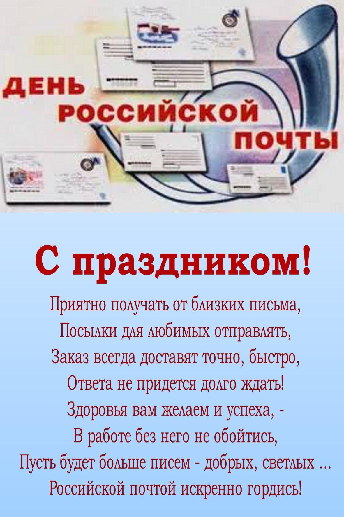 Открытки. День российской почты! Стихи в честь праздника