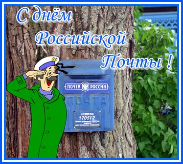 С днем российской почты! Служим Родине! открытки фото рисунки картинки поздравления