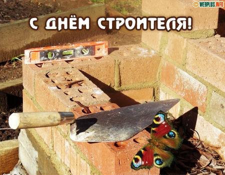 Открытка. С днем строителя! Бабочка на строящейся стене!