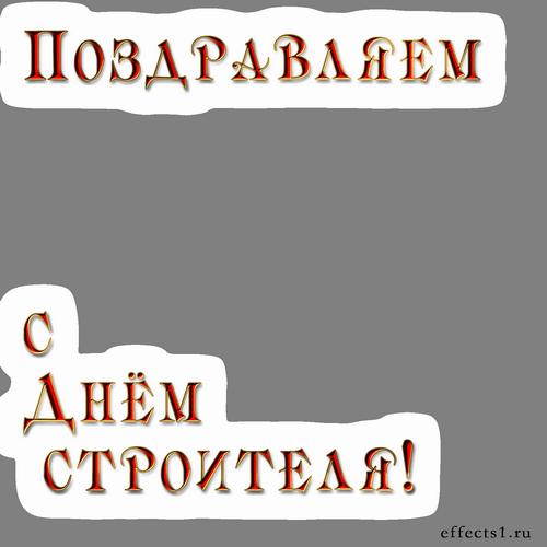 Поздравляем С Днем Строителя! Надпись красная