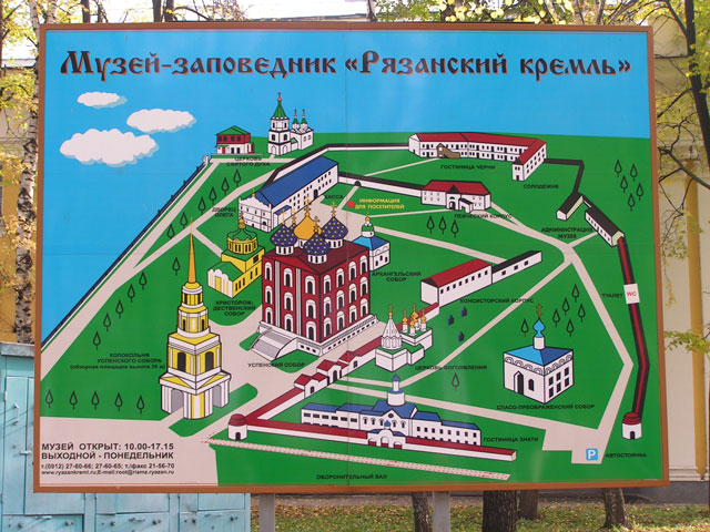 Всемирный день туризма. Рязанский кремль ждет посетителей