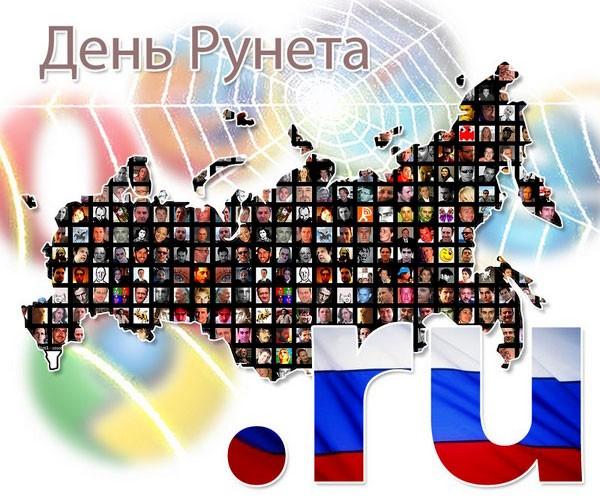 Открытки. День Рунета в России! Поздравляем