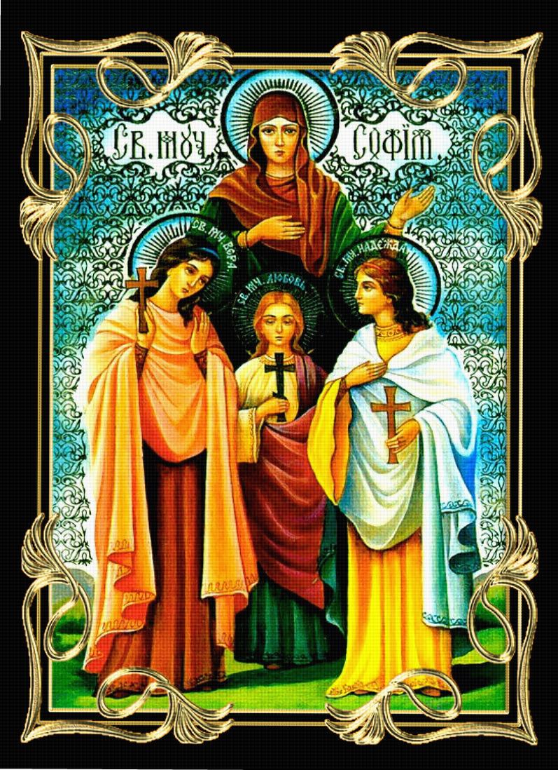 Открытка. День Веры, Надежды, Любви и матери их Софии. С именинами вас! открытки фото рисунки картинки поздравления