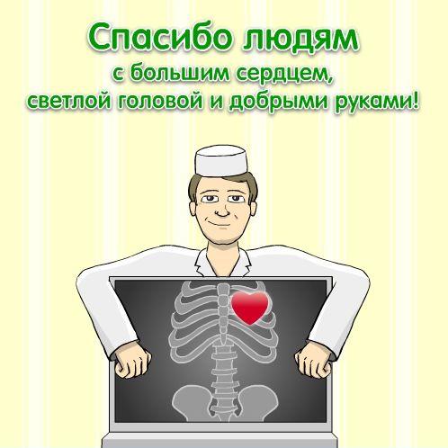 С Международным днем врача. Спасибо людям с большим сердцем, светлой головой и добрыми руками