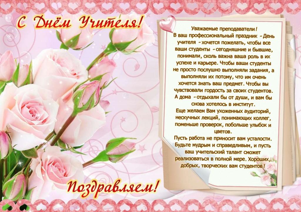 Открытки. День Учителя!  Поздравление преподавателям вузов открытки фото рисунки картинки поздравления