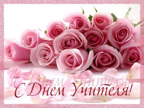 С Днем Учителя! Розовые розы на столе открытки фото рисунки картинки поздравления