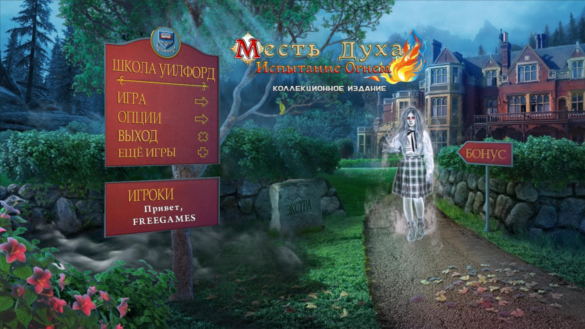 Месть духа 5: Испытание Огнем. Коллекционное издание   Spirit of Revenge 5: A Test of Fire CE (Rus)