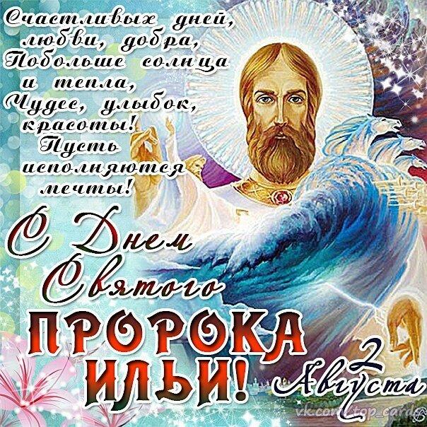 День пророка ильи поздравления