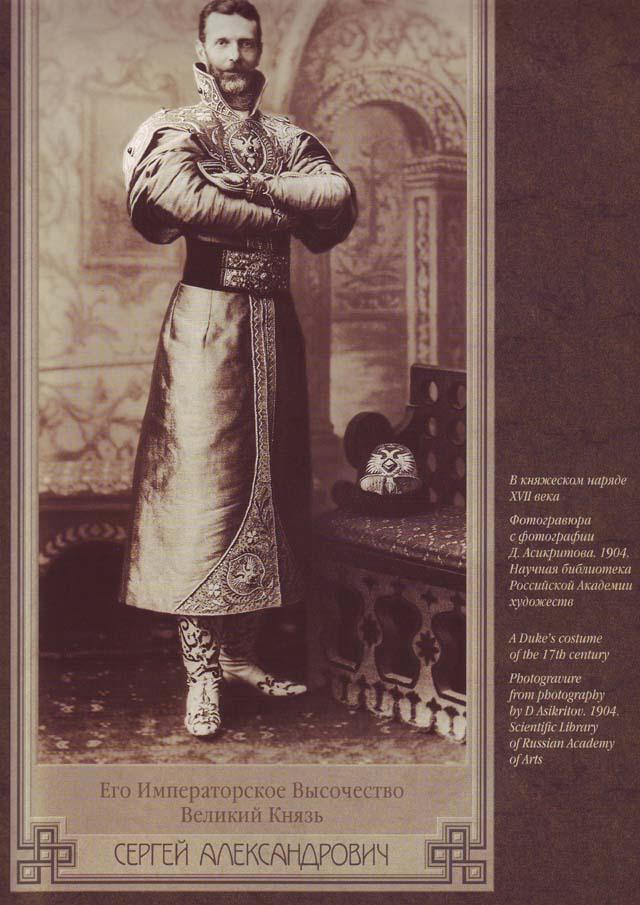 По желанию императрицы лучшие фотографы Санкт-Петербурга сделали одиночные портреты участников бала-