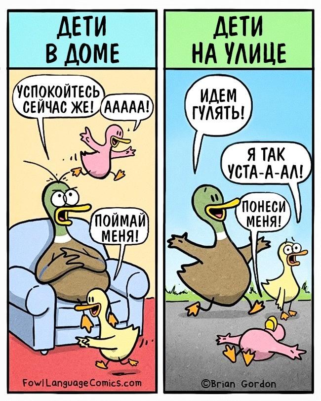 16честных комиксов отом, какже непросто живется родителям