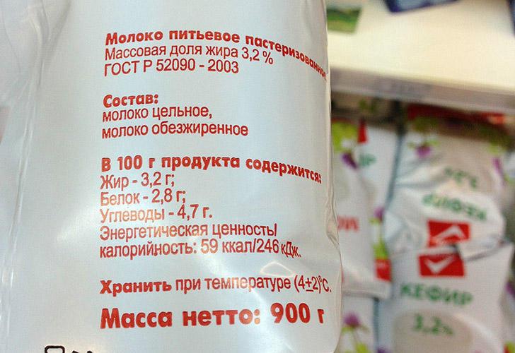 1. Знакомьтесь, это обычный литровый пакет молока Проверка на внимательность: там 900 грамм. Рядом н