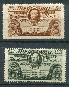 1925 г. 200-летие Академии наук
