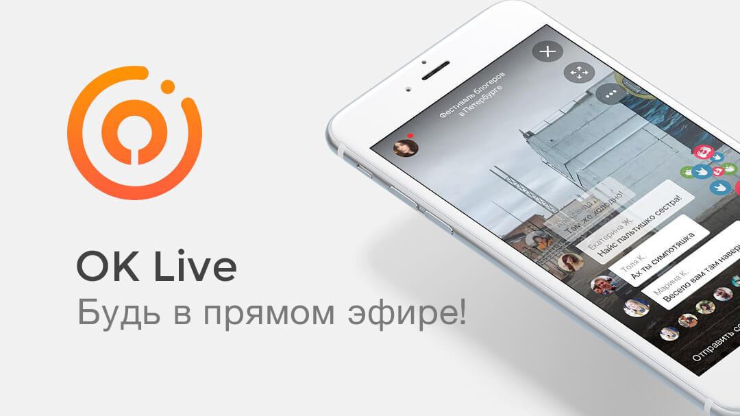 В дополнении «Одноклассников» OKLive заработала лента новостей