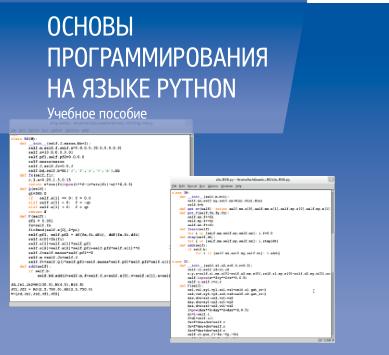 Книга: Основы программирования на языке Python