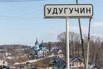 Храм Александра Невского село Удугучин