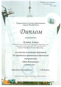 Диплом Лунева.jpg