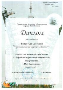 Диплом Терентьев.jpg
