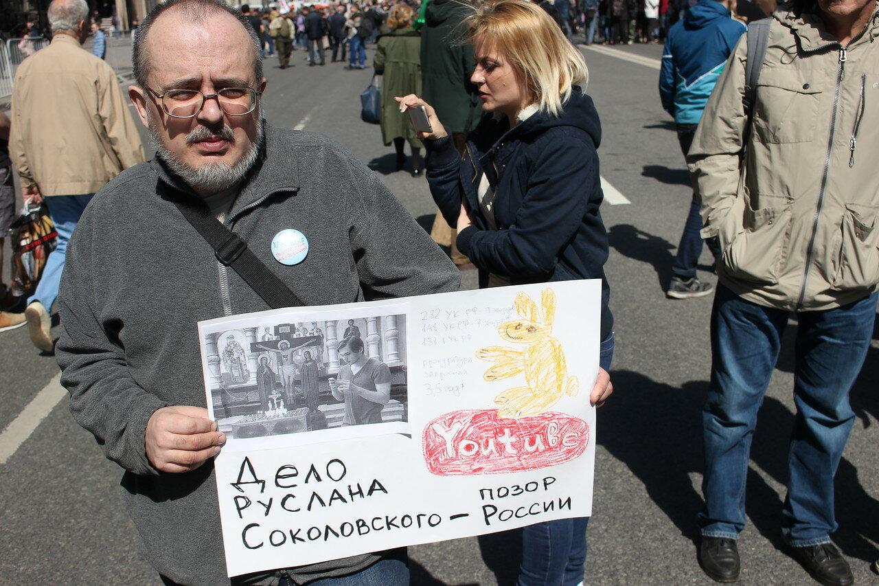 Плакат в защиту Руслана Соколовского