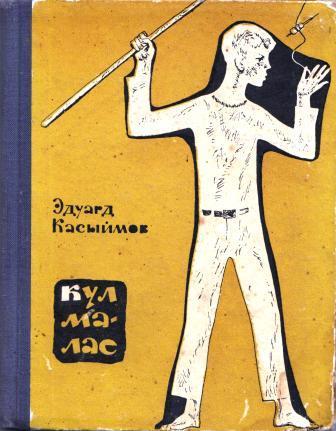 Касимов Кул 1.jpg