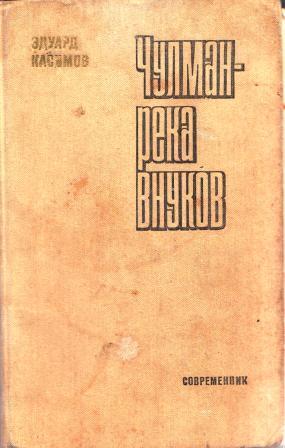 Касимов Чулпан 1.jpg