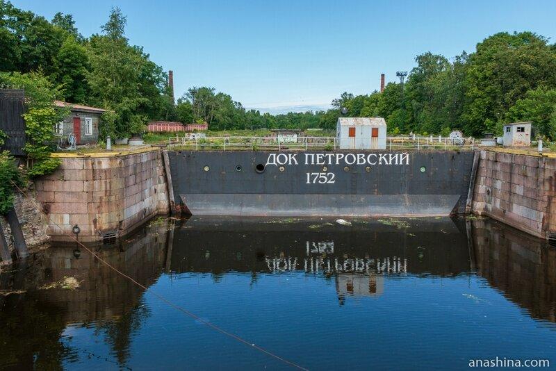 Петровский док, Кронштадт