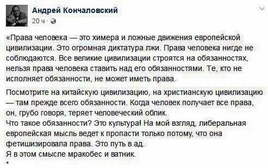 Андрей Кончаловский : о правах и обязанностях