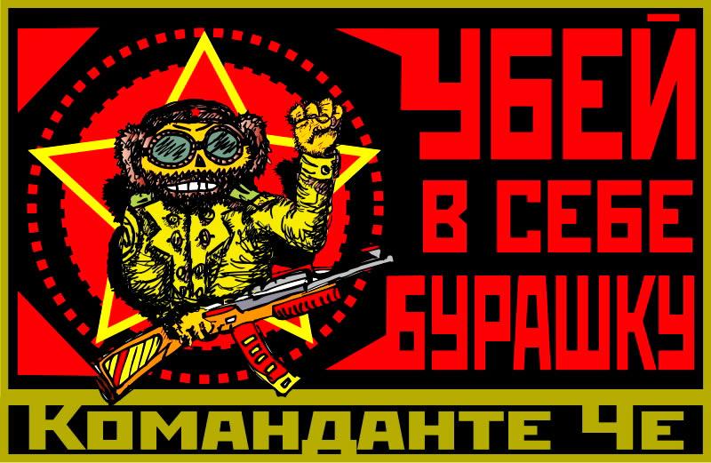 che-burashka.jpg