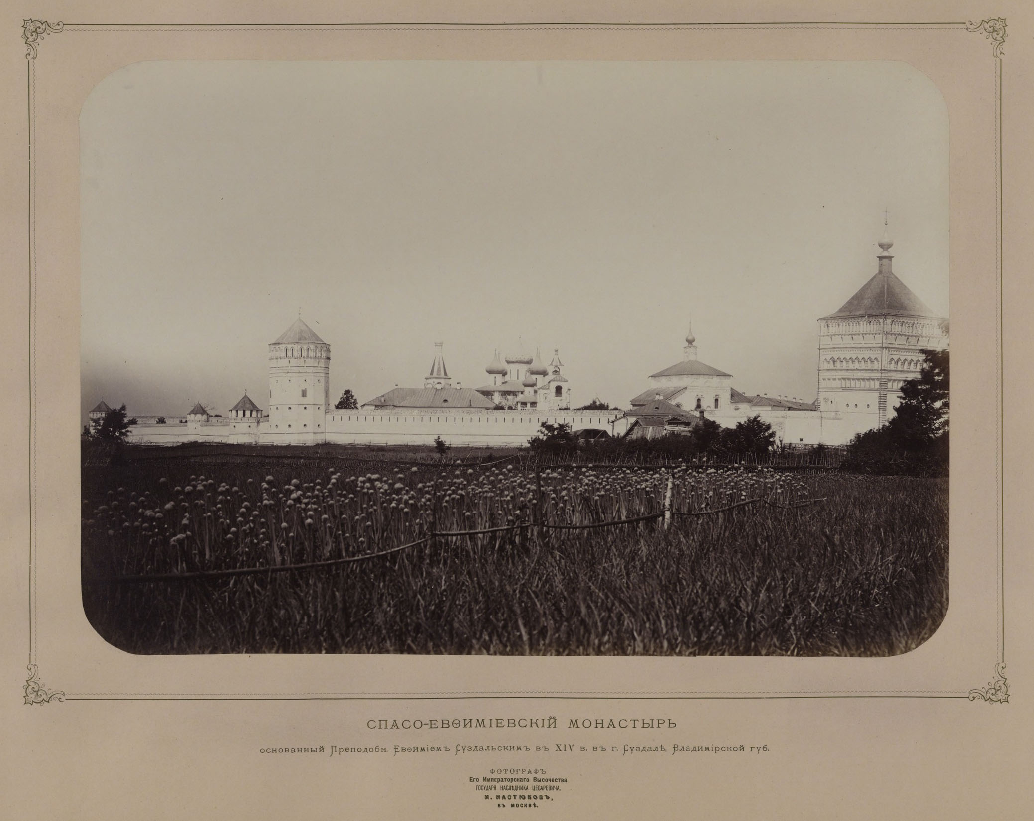 Спасо-Евфимиевский монастырь. 1873