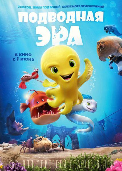 Подводная эра / Deep (2017/WEB-DL/WEB-DLRip)