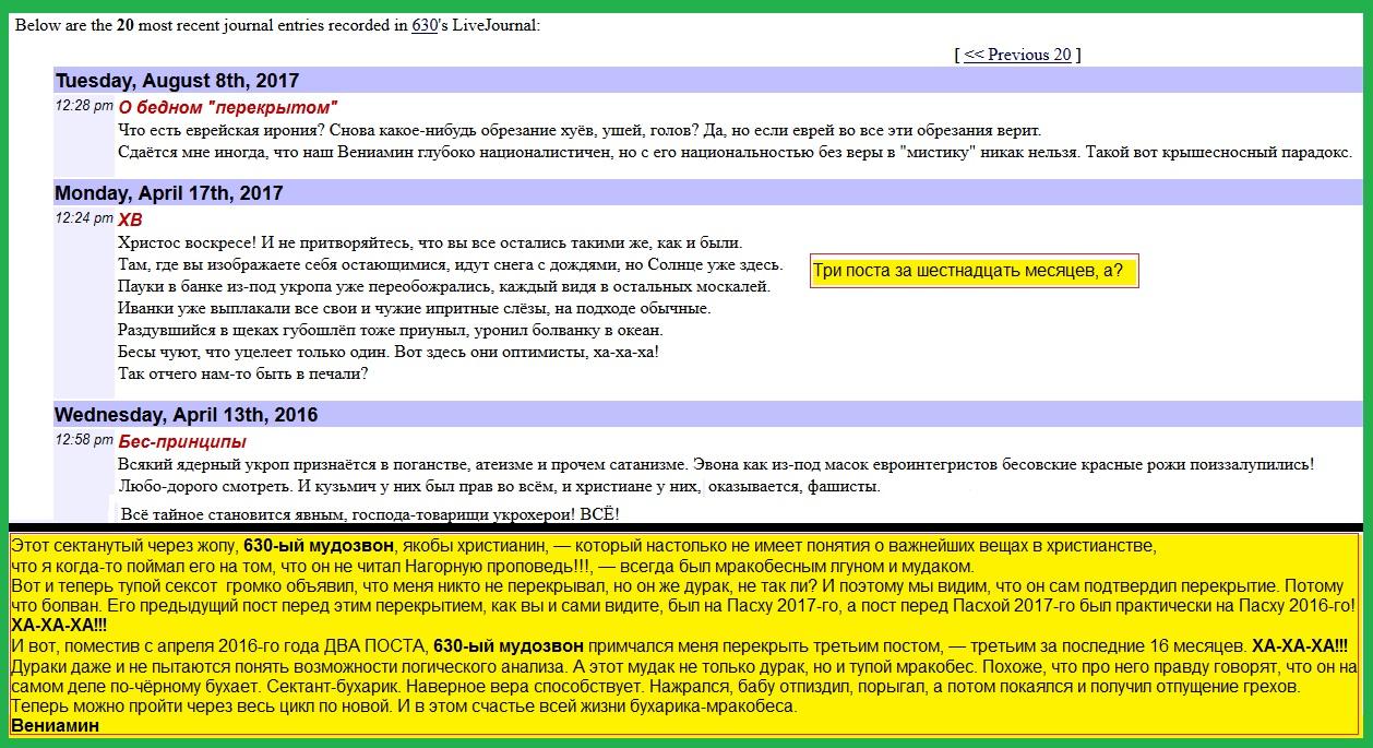 Перекрытие моего поста о Путине рыбаке (3)