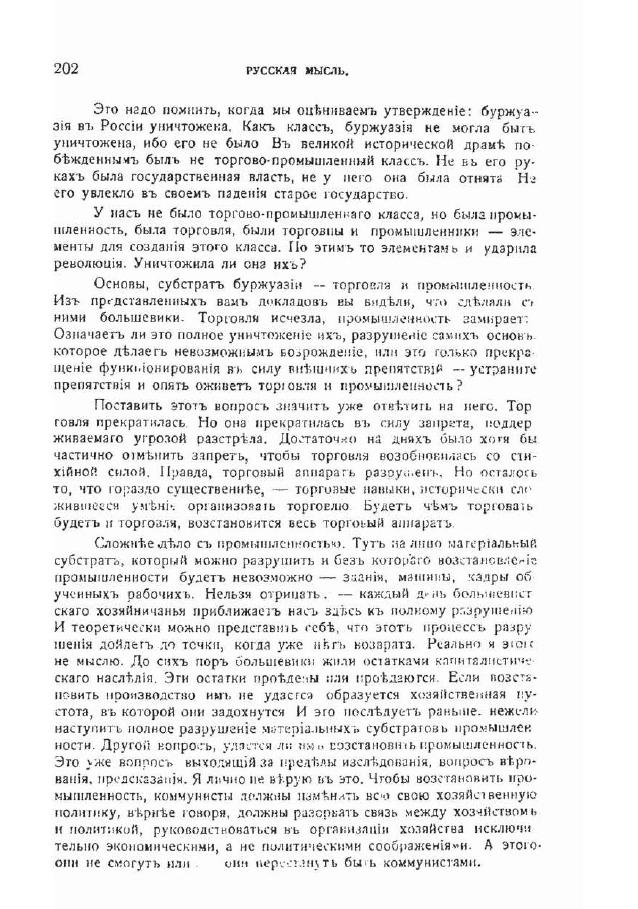 Русская мысль-София-1921-кн-8-9-с202