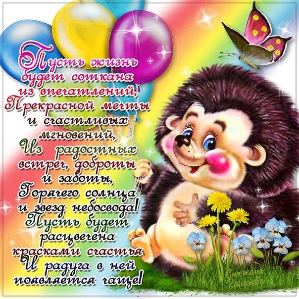 Смс детские поздравления с днем рождения
