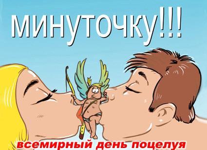 Всемирный день поцелуя открытки