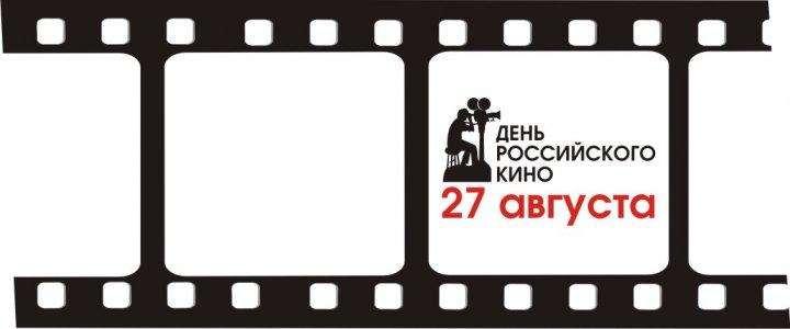 Открытки. 27 августа. День Российского кино! Кинопленка