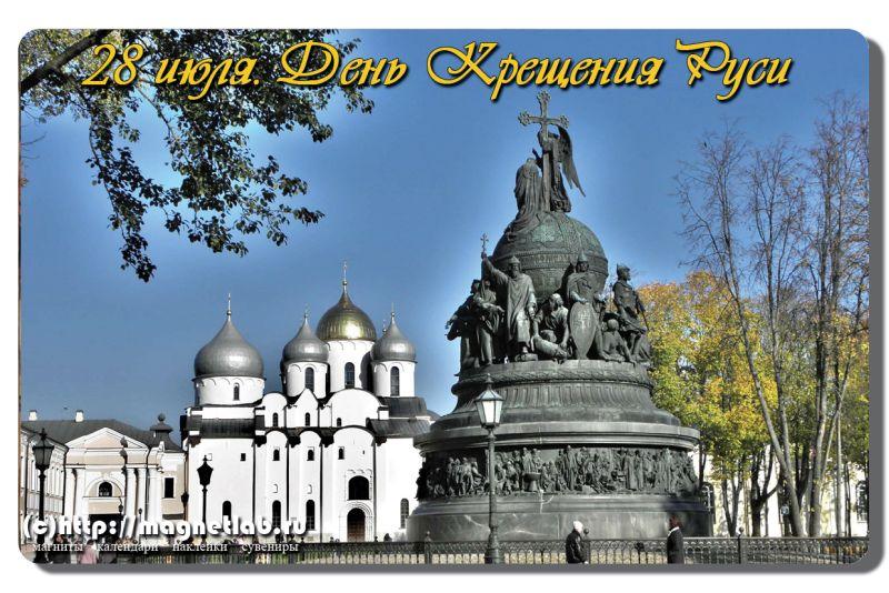 С Днем Крещения Руси! Поздравляю