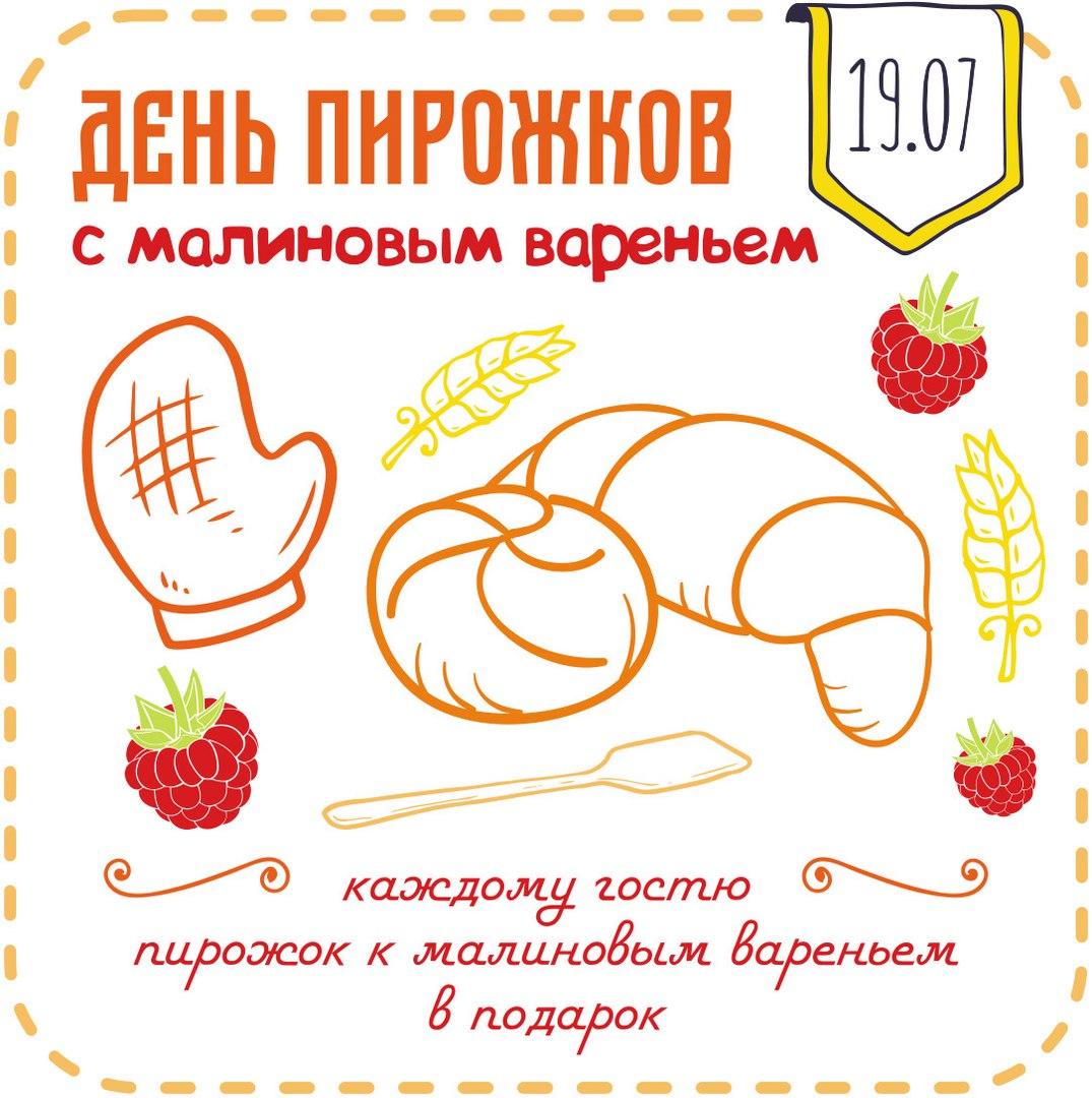 День пирожков с малиновым вареньем. Каждому по пирожку