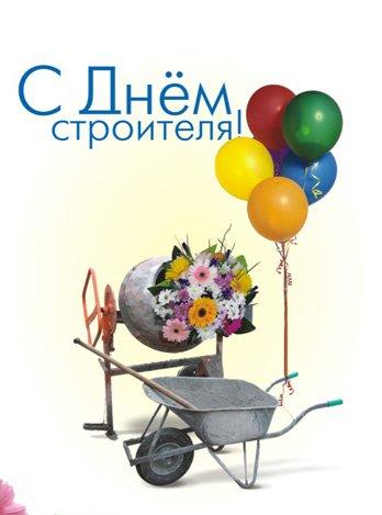 Открытка. День строителя. Бетономешалка с цветами, воздушные шары