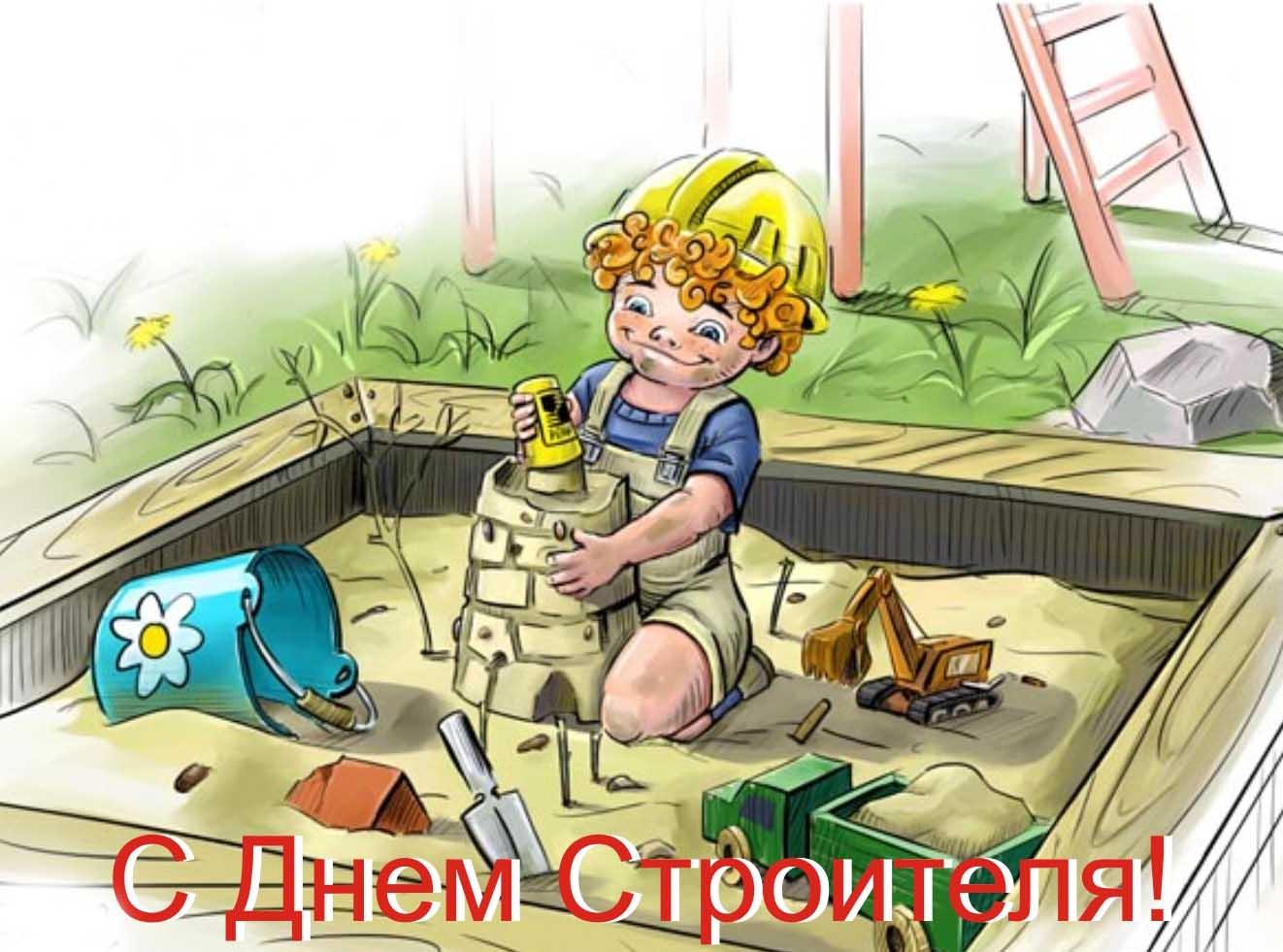 Открытка. С днем строителя! Ребенок в песочнице! Будущий строитель