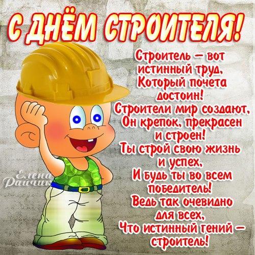 С днем строителя! Стихи к празднику. Открытка