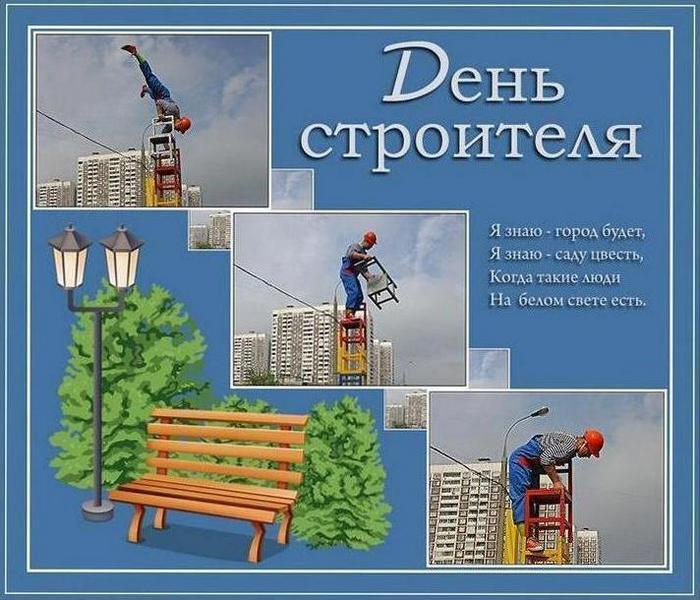 Шуточные поздравления с днем строителя коллегам открытки фото рисунки картинки поздравления