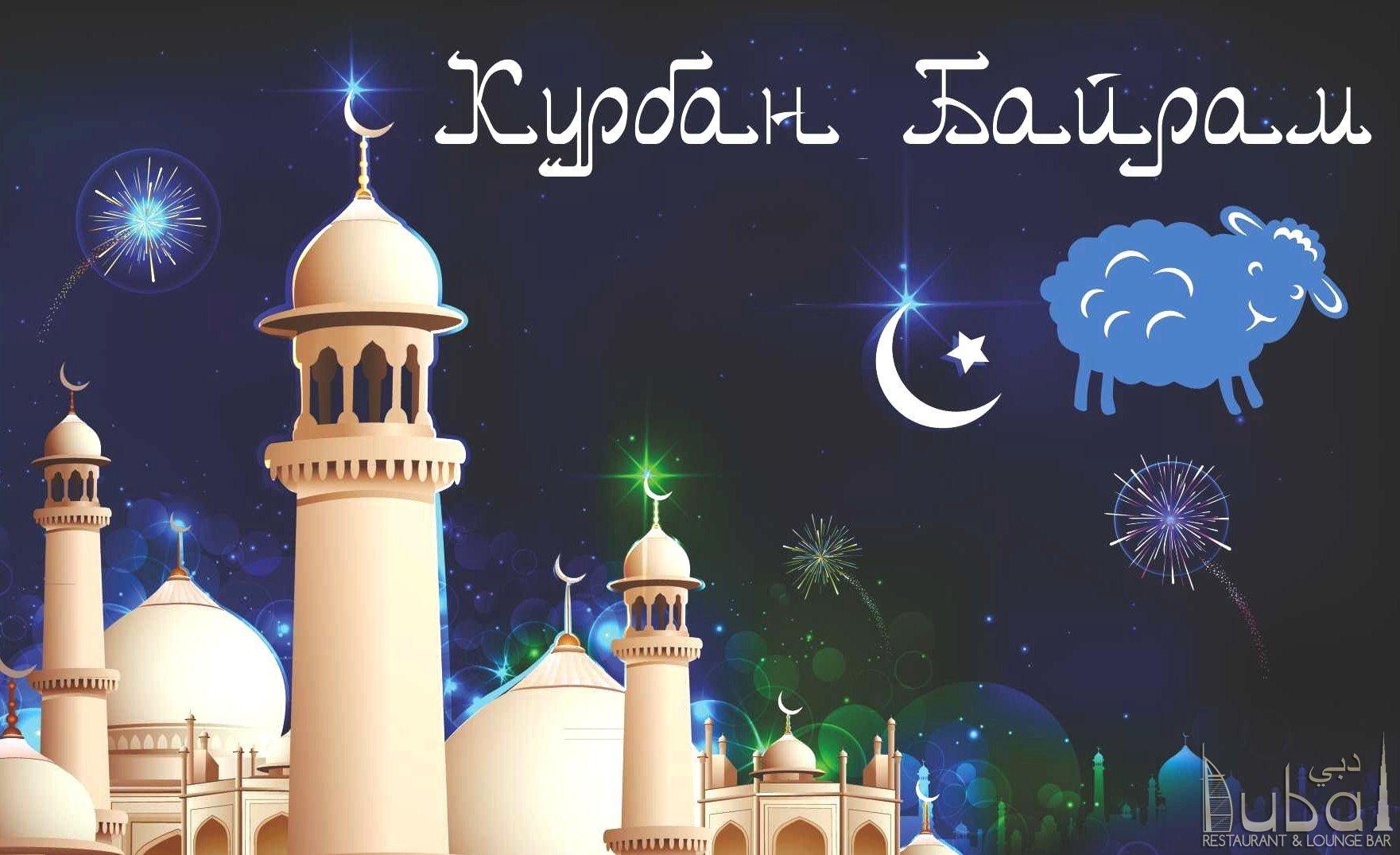 Открытки для Праздника Курбан-Байрам. Поздравляем!