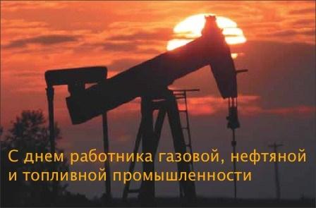 День работников Нефтяной и Газовой промышленности. Поздравляю