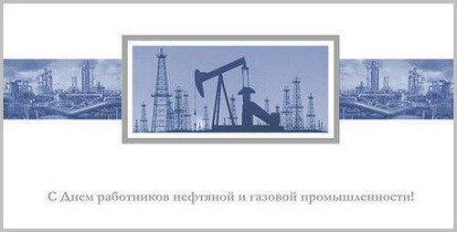 День работников нефтяной, газовой и топливной промышленности. Поздравления
