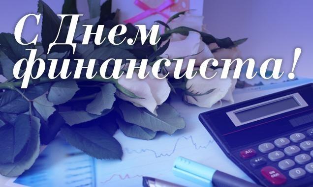 8 сентября- День финансиста в России