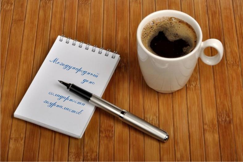 Открытки. Международный День солидарности журналистов. Кофе, ручка, блокнот