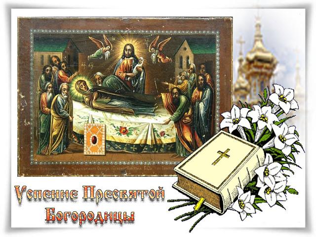 28 августа православные отмечают Успение Пресвятой Богородицы!